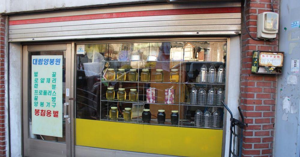 Korean Beekeeper Shop