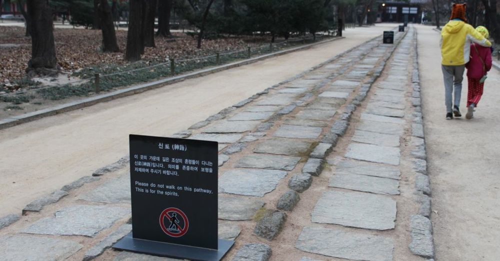 Spirit Walkway at Jongmyo Shrine