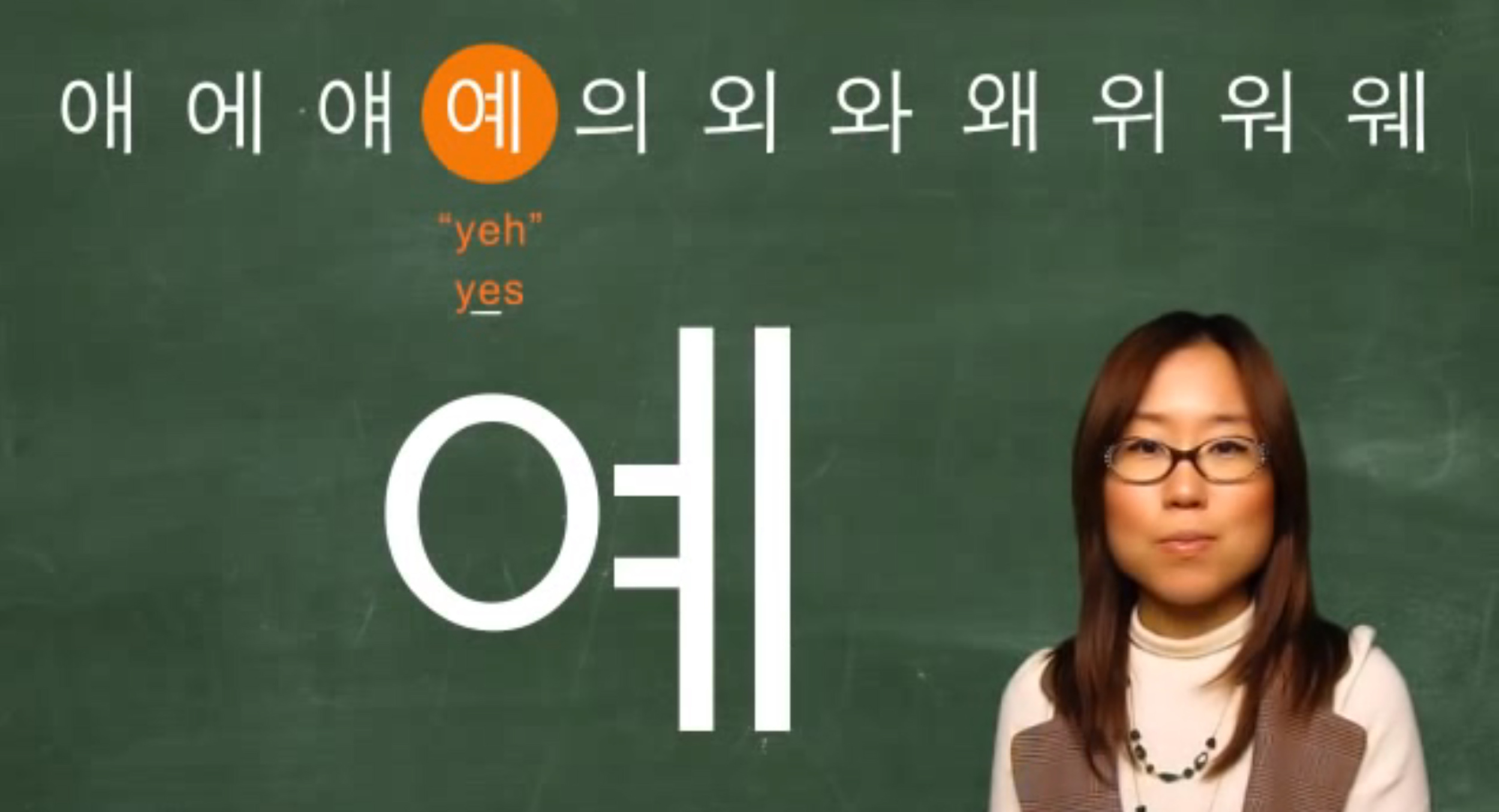 "Some of the diphthongs (when paired with the silent consonant) are a word. For example, YEH means the formal ""yes"" in Korean."