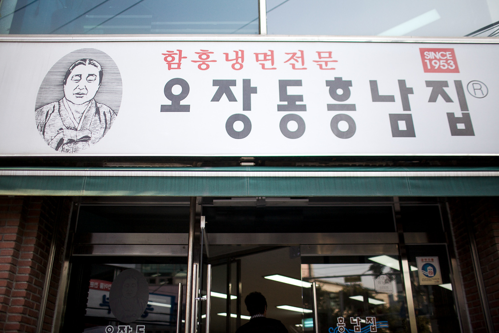 naengmyeon shop