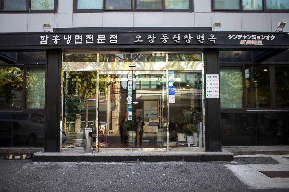 ojangdong cold noodle street