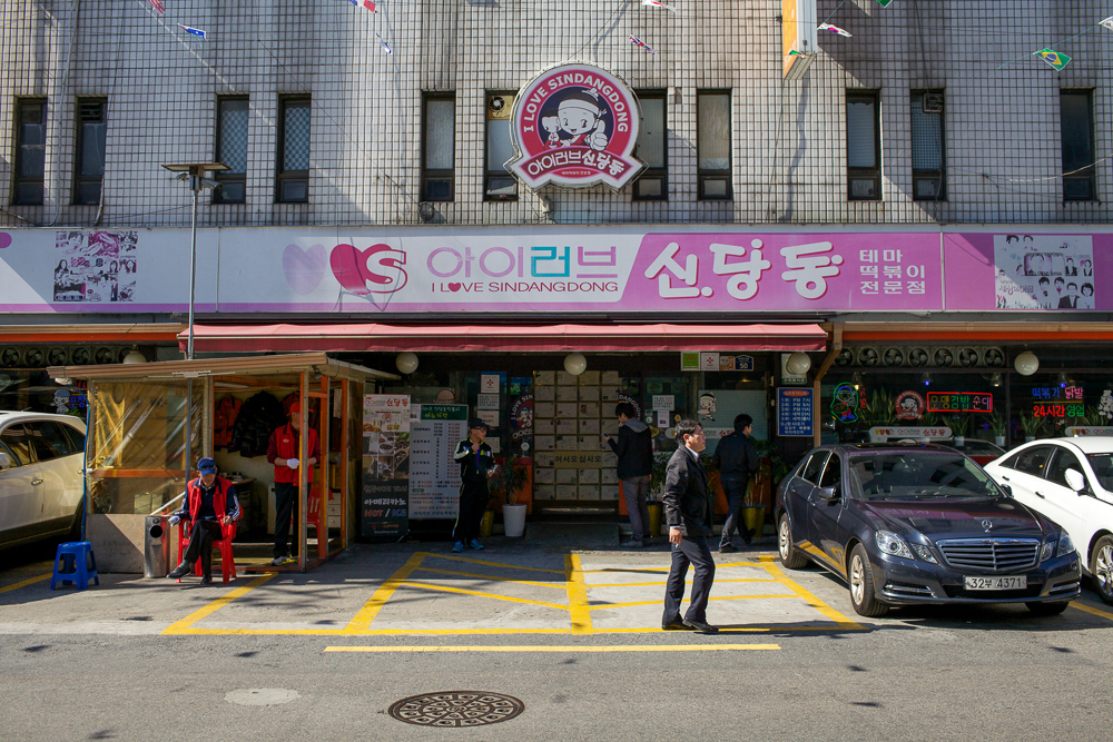 Don't underestimate I Love Sindangdong for its pink signage; lots of Korean celebrities eat here.