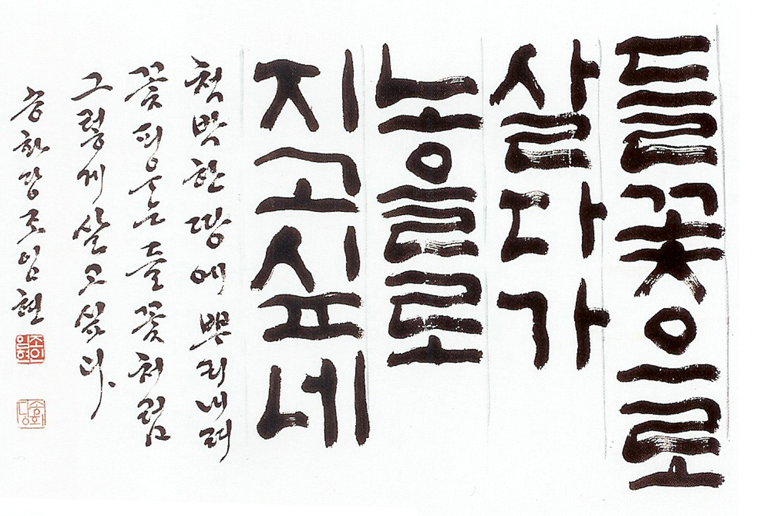 Korean calligraphy  (Photo:  Daum.net )