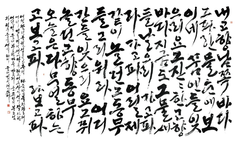 Korean Calligraphy  (Photo:  Wine79.com )
