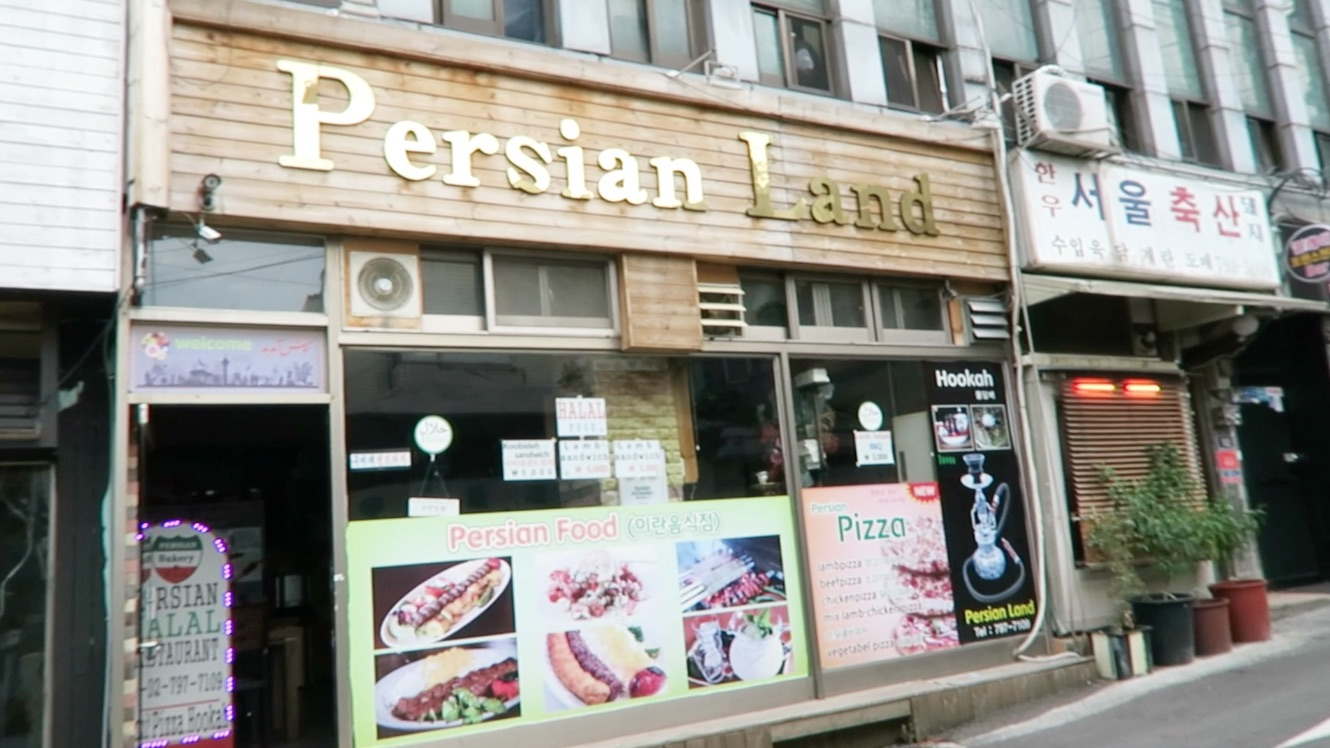 persian land itaewon