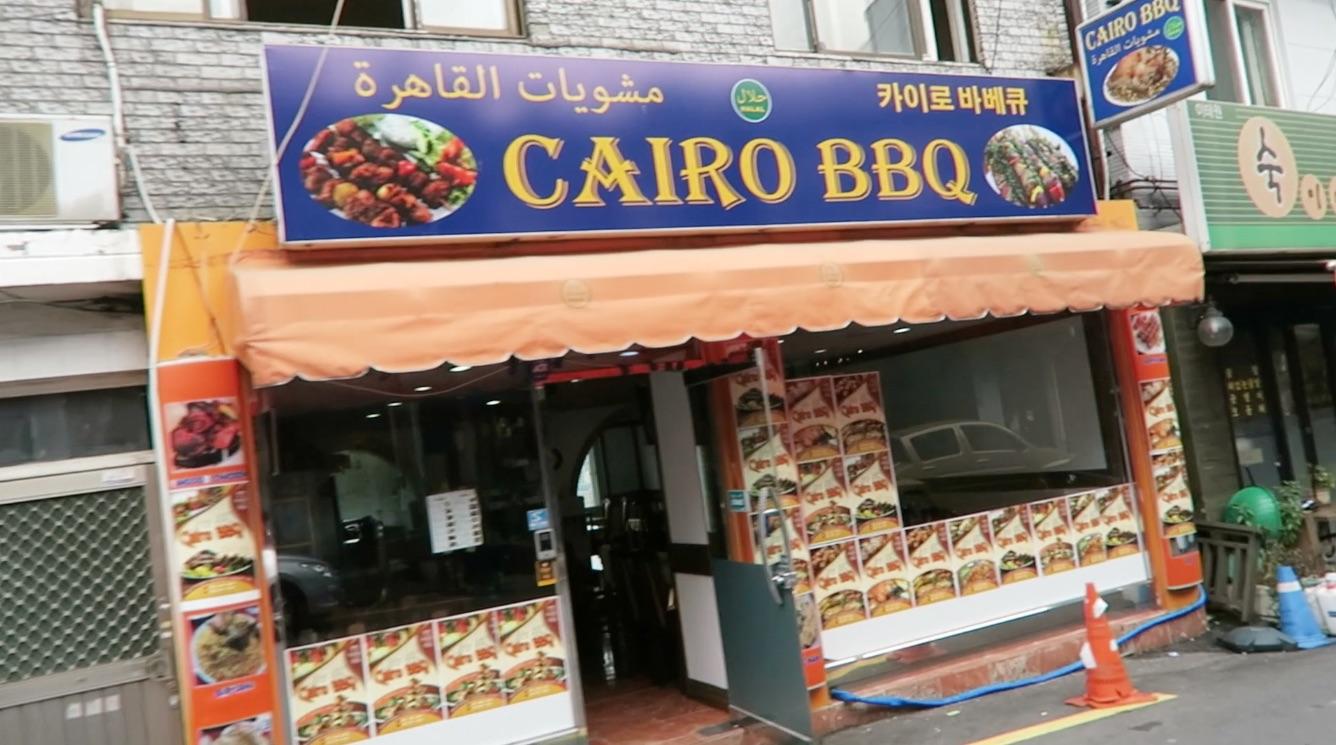 cairo bbq itaewon