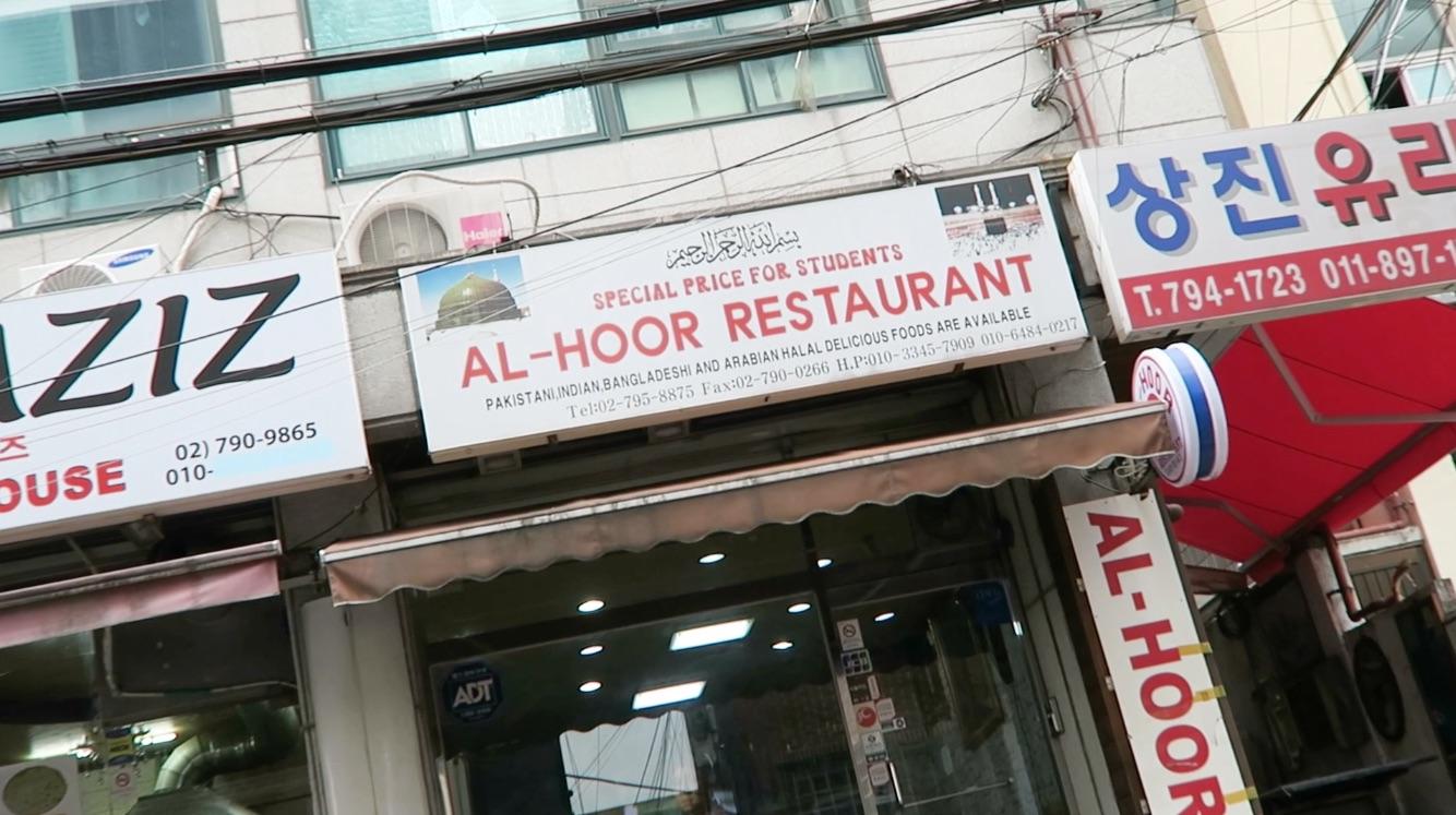al hoor restaurant itaewon