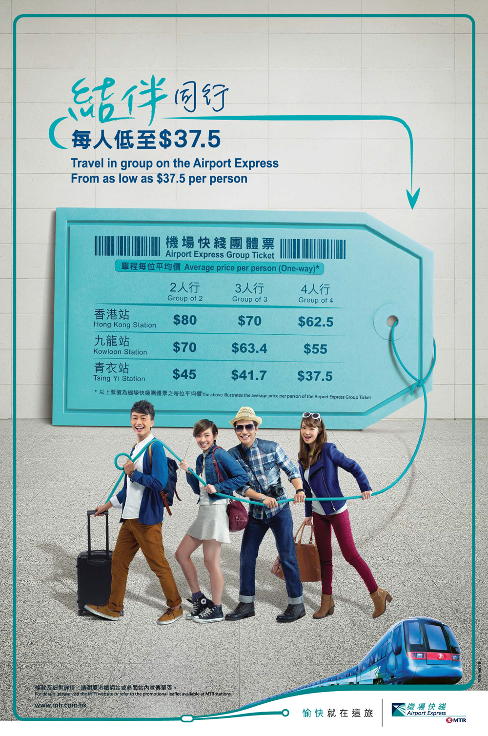 AIRPORT EXPRESS PRINT AD