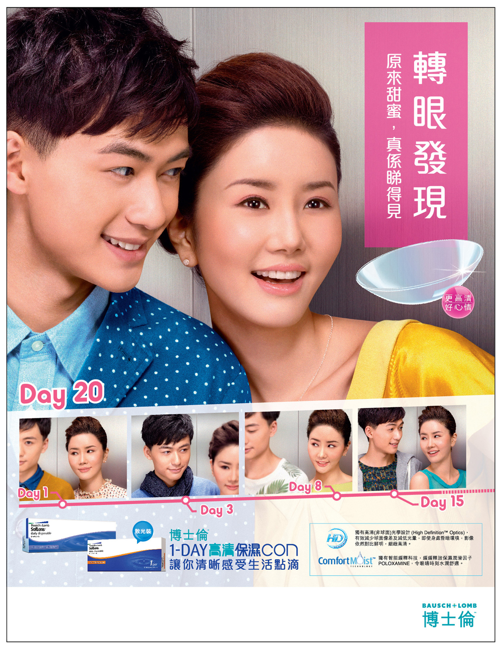 Bausch + Lomb Contact Lens Print Ad