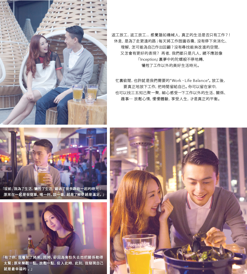HOEGAARDEN AFTER-MOMENT PRINT AD