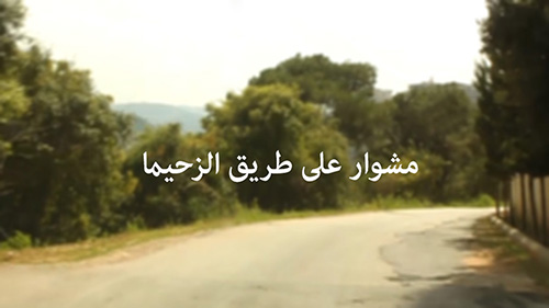Zheimah documentary video