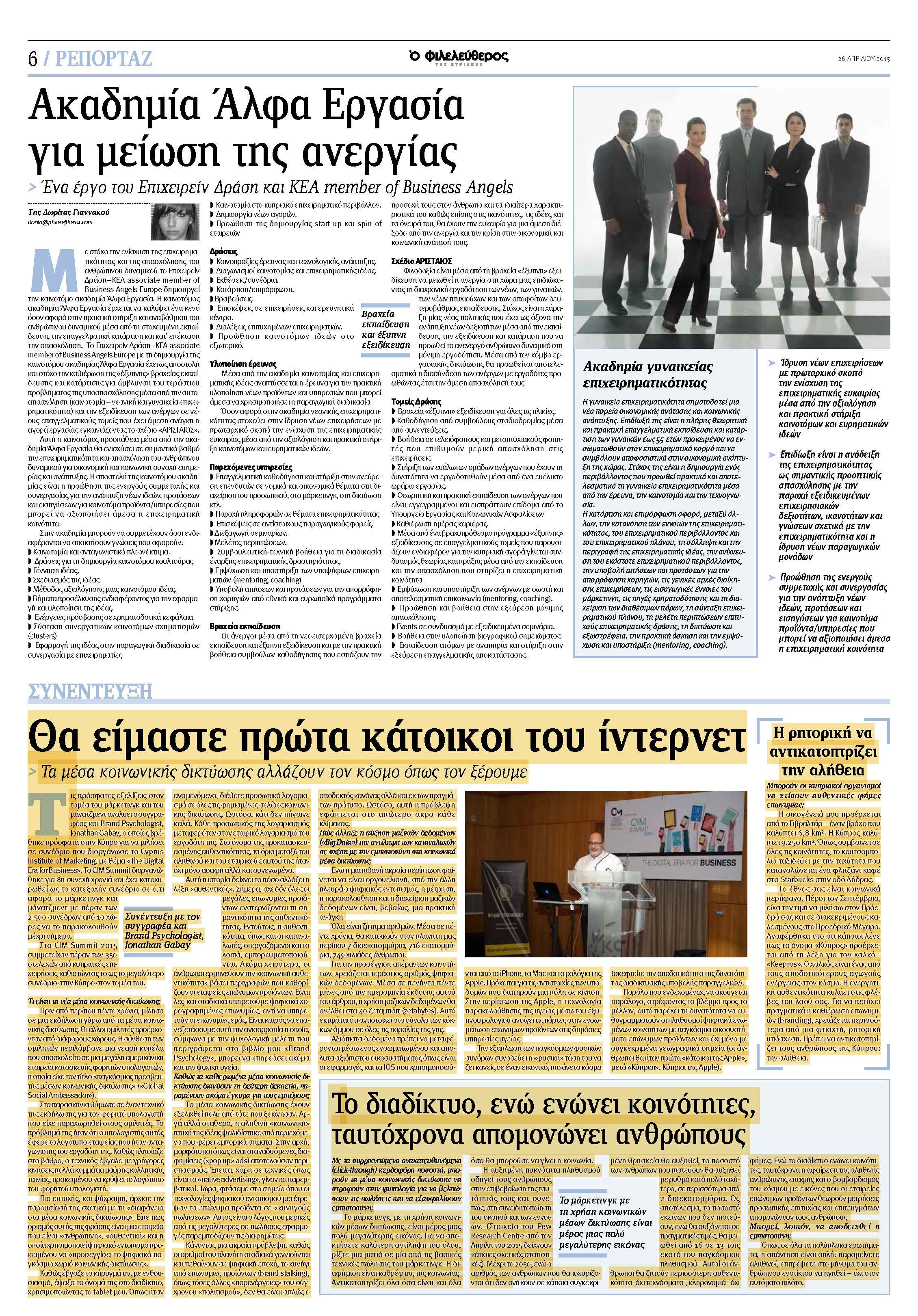 Jonathan Gabay Cyprus Greece brand