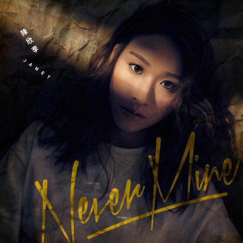 2018 Janet Chen - Never Mine.jpg
