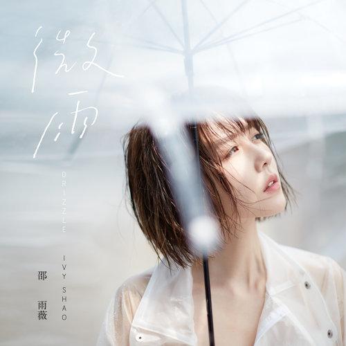 2019 邵雨薇 - 微雨.jpg