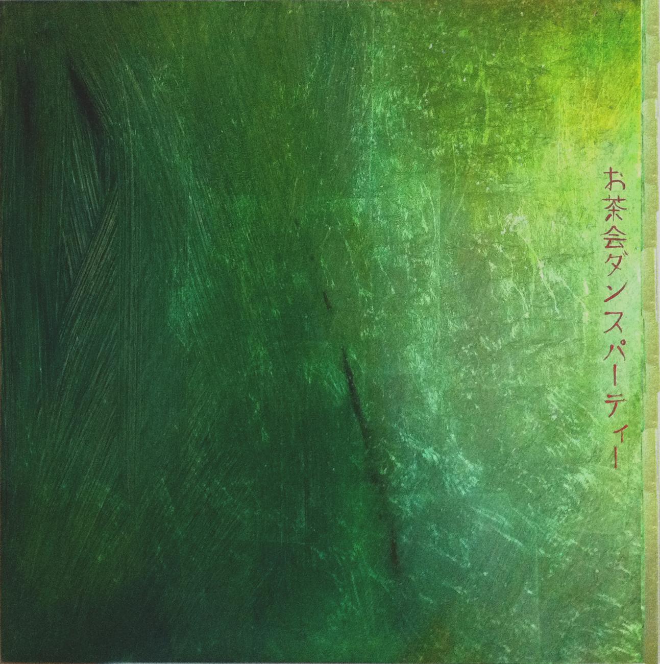 "TEA DANCE    (SOLD)    18"" x 18"" — Oil over aluminum silver leaf on panel    $900.00"