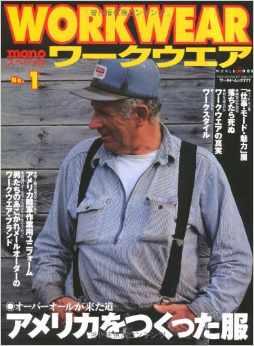 WORKWEAR Issue 1 Japanese Edition $27