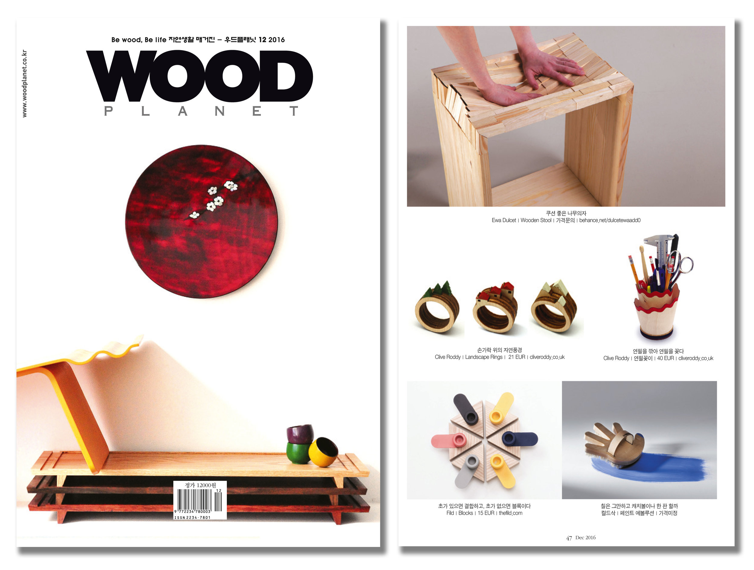 Work featured in Wood Planet Magazine. Published in December 2016. Korea.