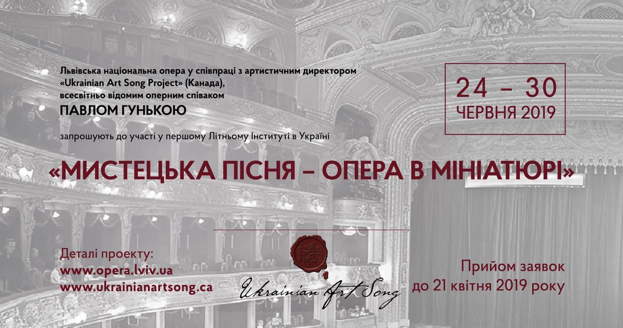 Lviv poster.jpg