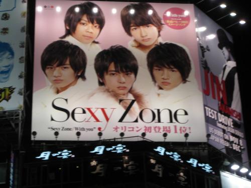 6. Sexy Zone