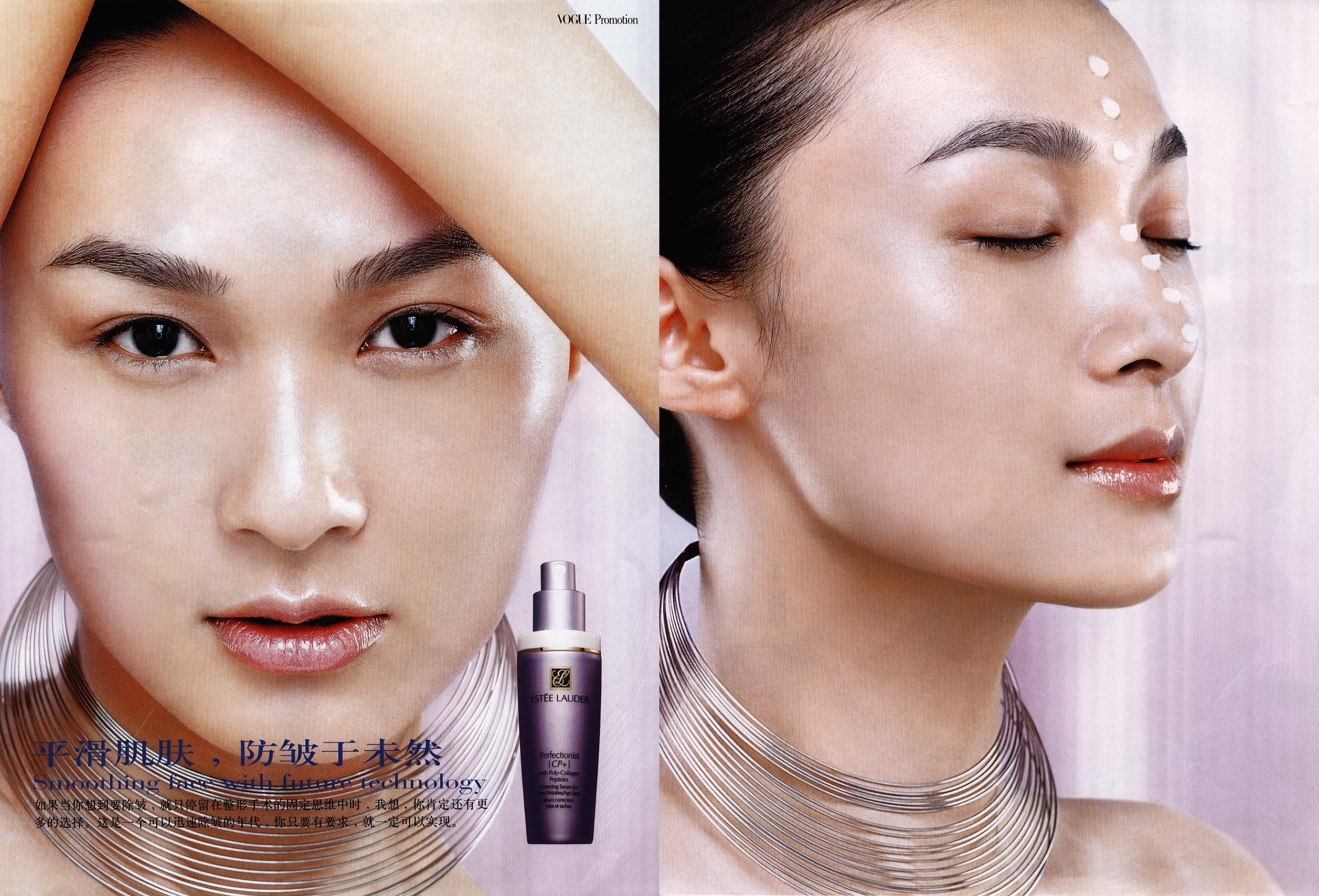Estee Lauder for Vogue China.jpg