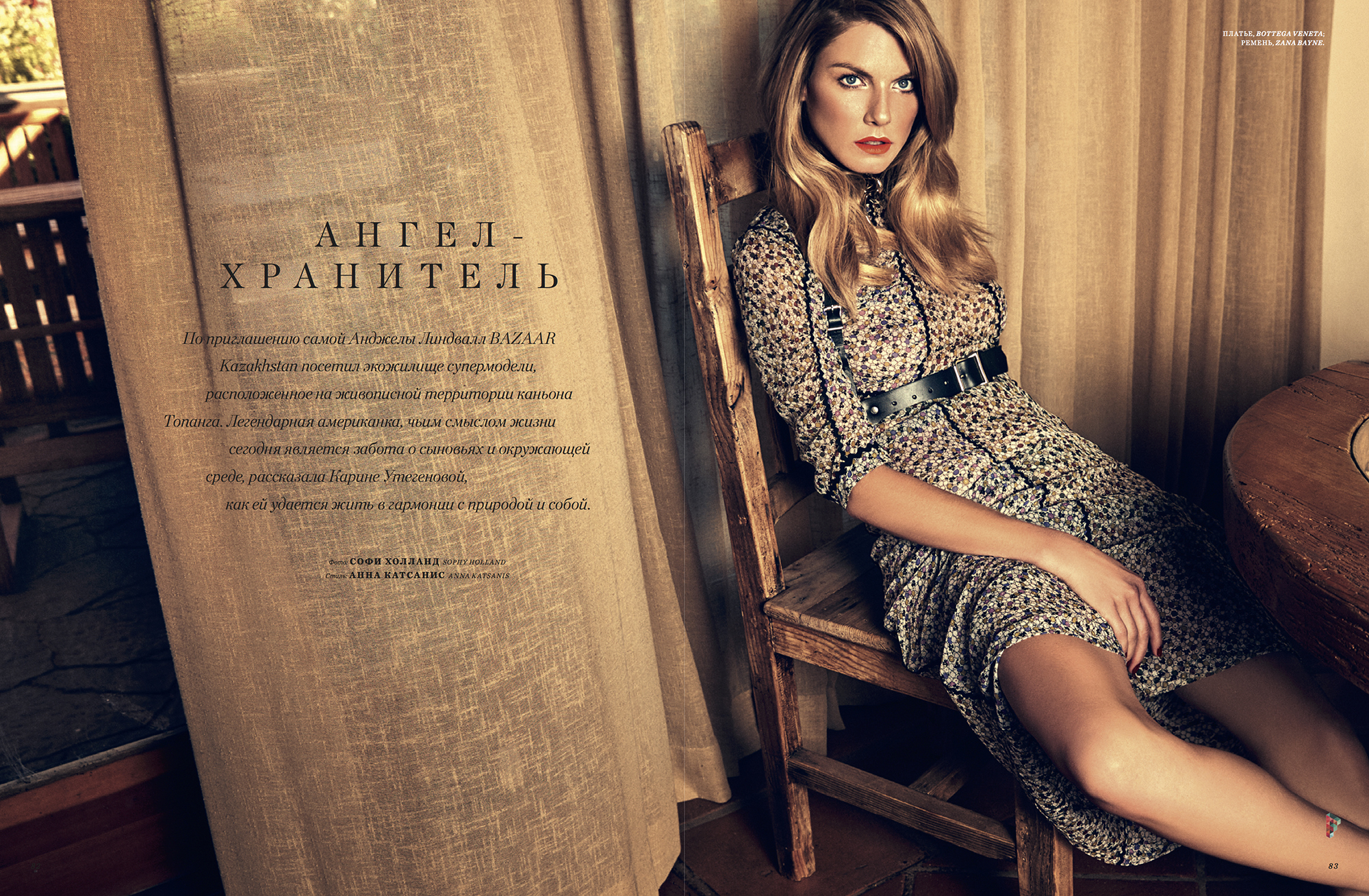 Jovana Djuric-Angela-Lindvall-Harpers-Bazaar-Kazakhstan-August-2016-02.jpg