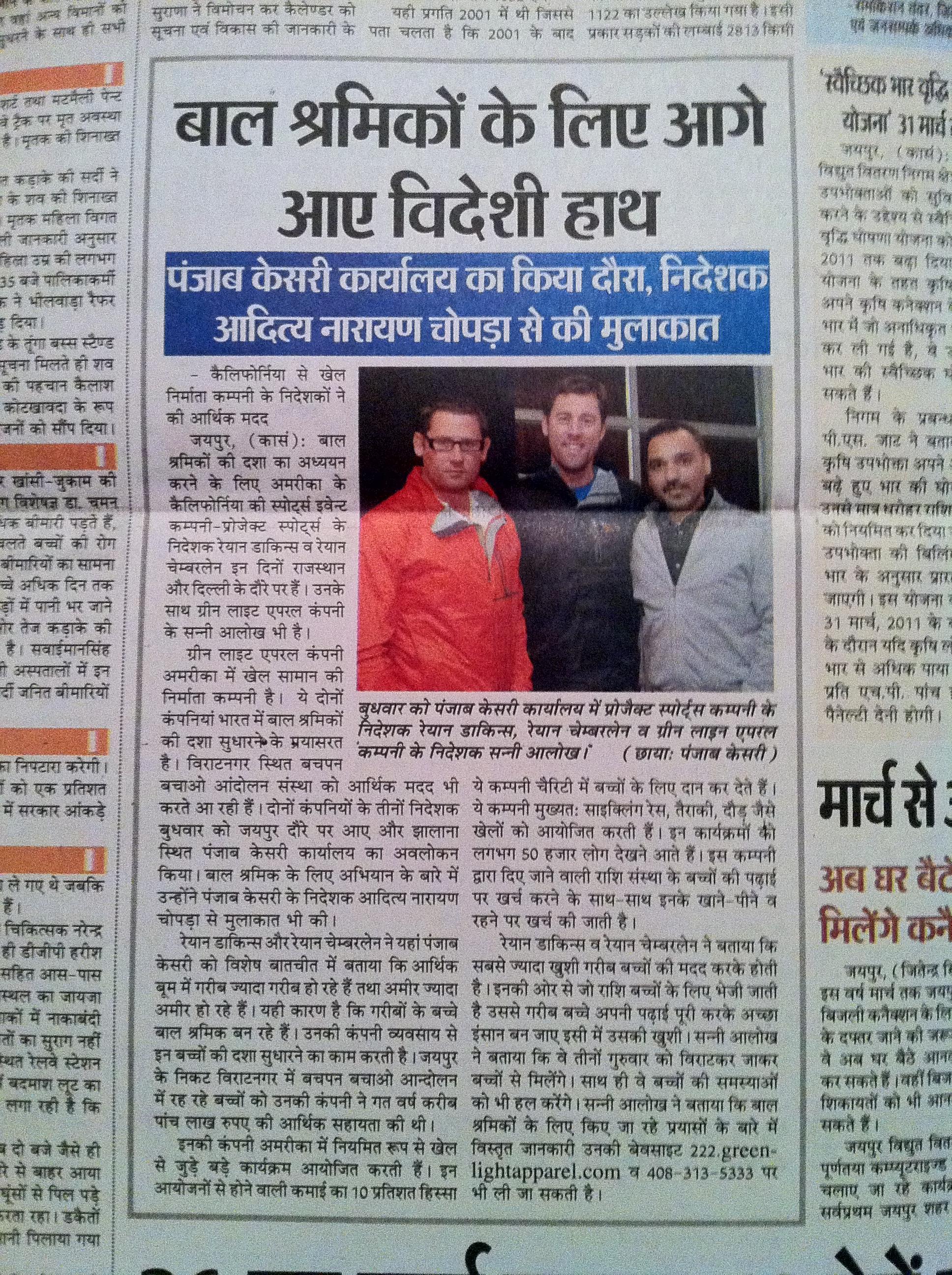 I once got press in Delhi.