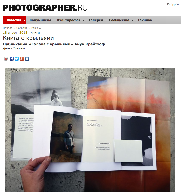 review in russian about artistbook 'a head with wings' by Daria Tuminas