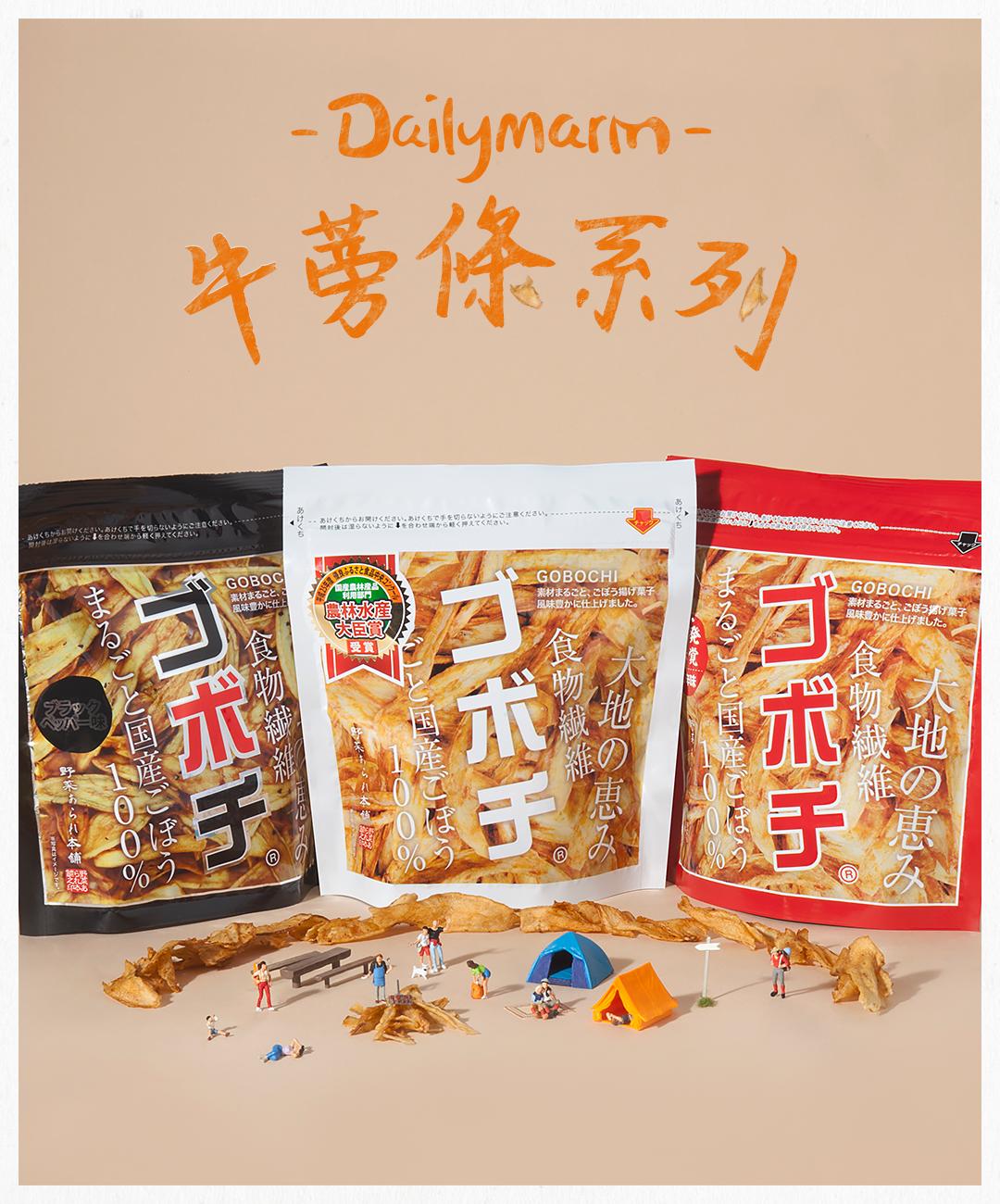 Dailymarm牛蒡條系列_v3.png