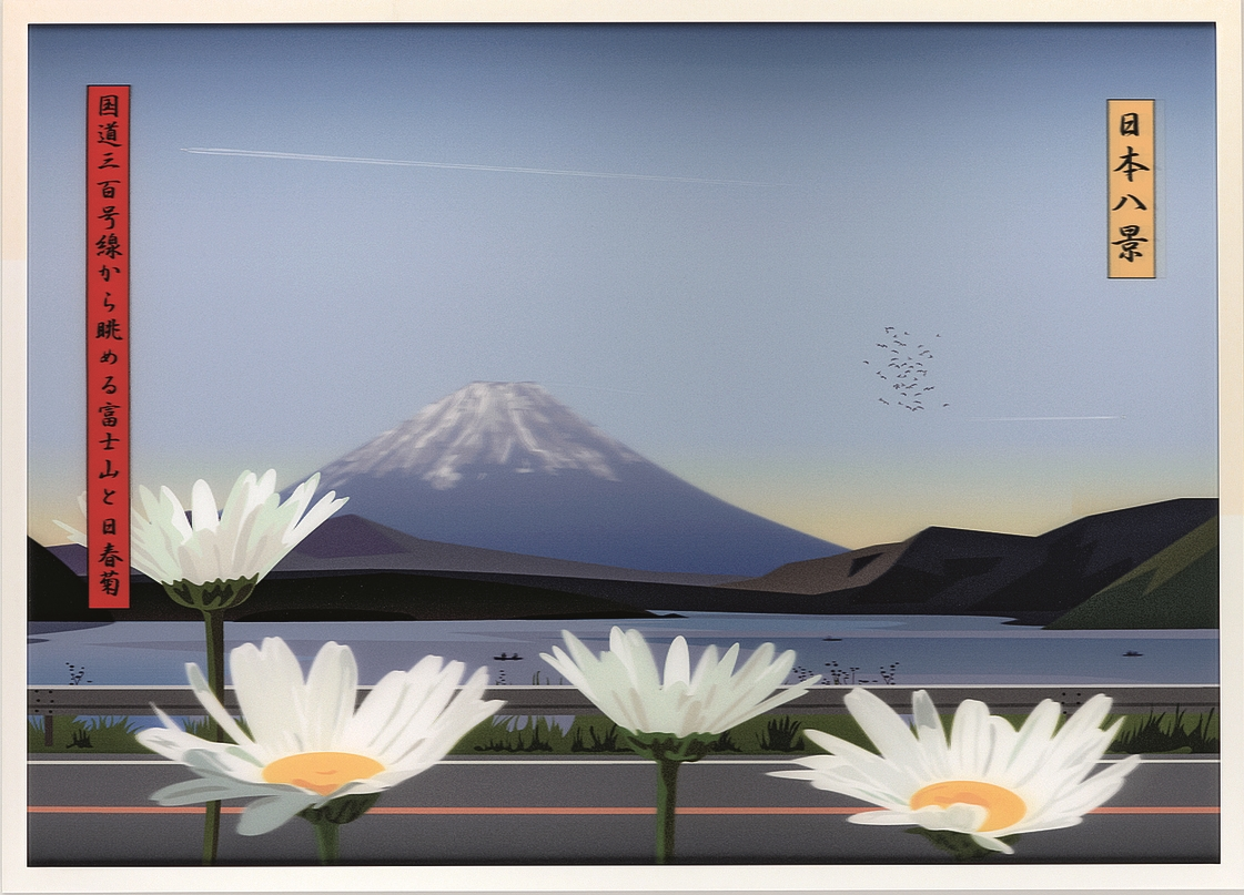 Julian Opie  View of Mount Fuji with Daisies from Route 300 • 2009 Lenticular 3D Edição: 50 90 x 125 cm