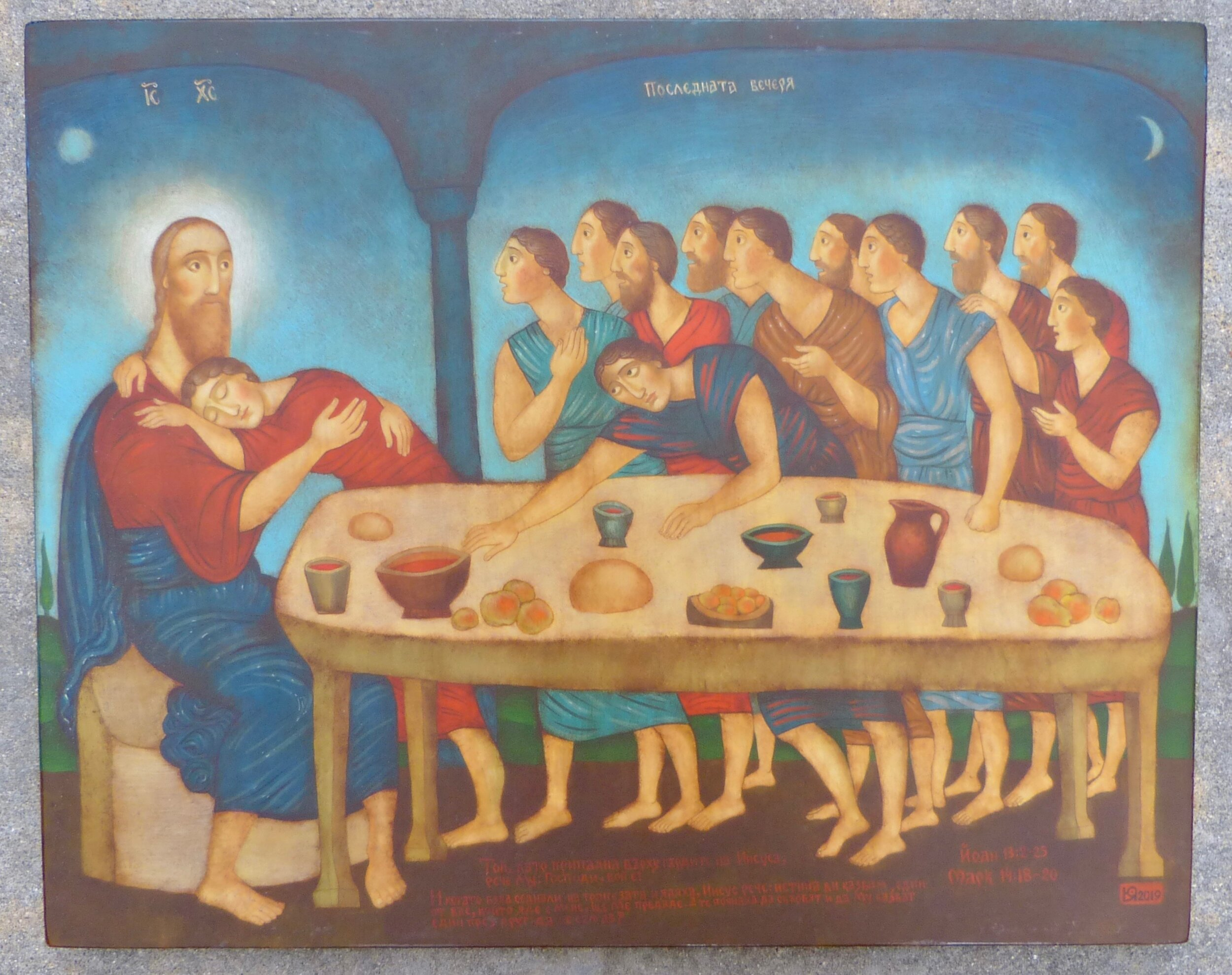"Last Supper By Iconographer and Fine Artist Julia Stankova 19 1/2"" x 15 1/2"" Sold"