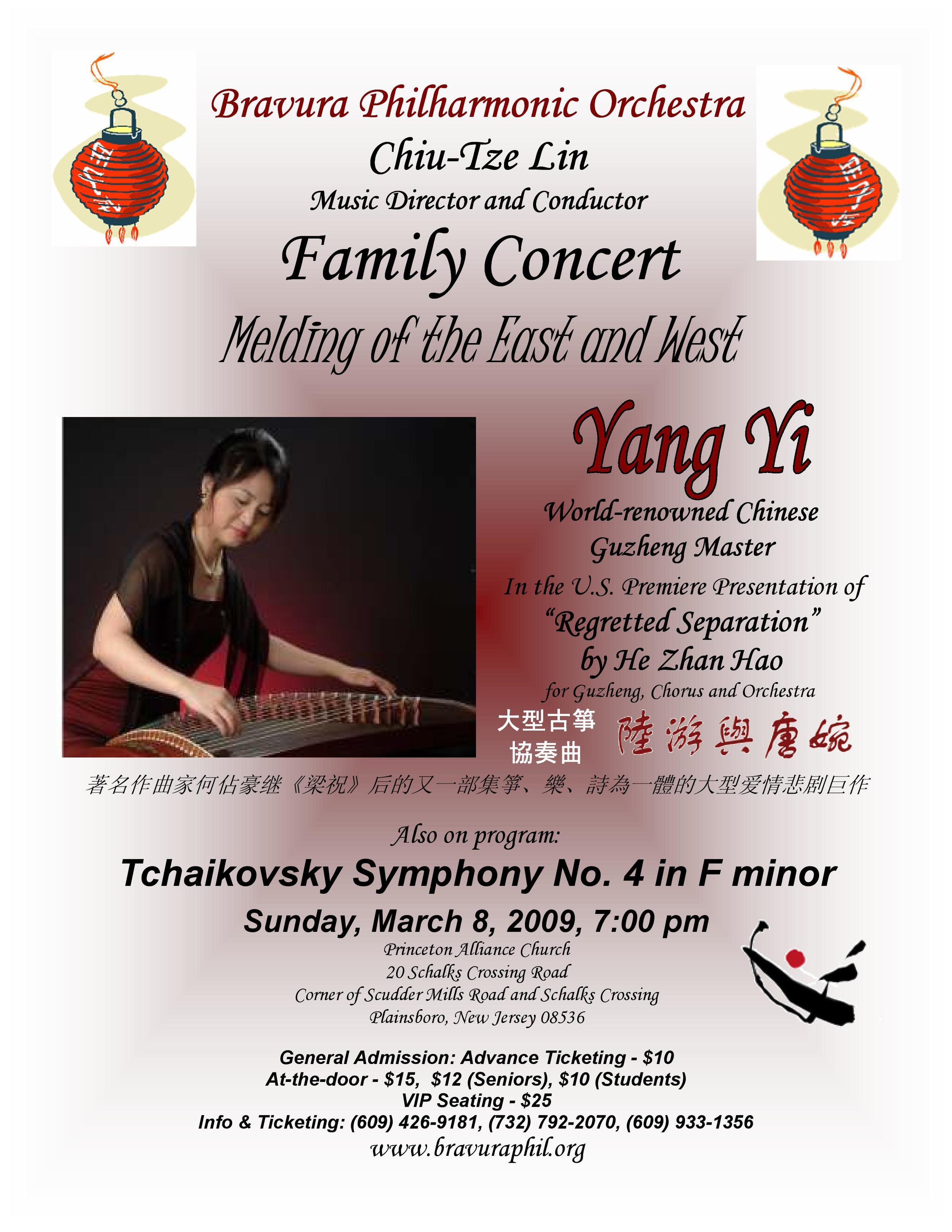 2009 Family Concert