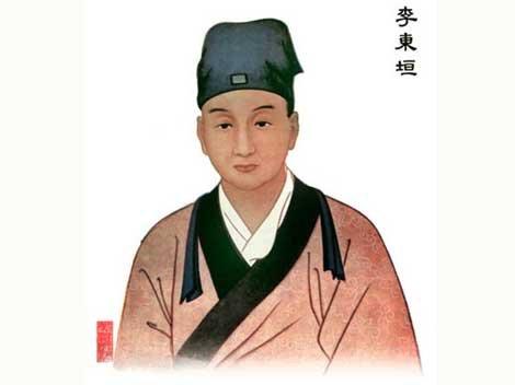 Li Dong Yuan (1180-1252) . The 'Stomach and Spleen' School