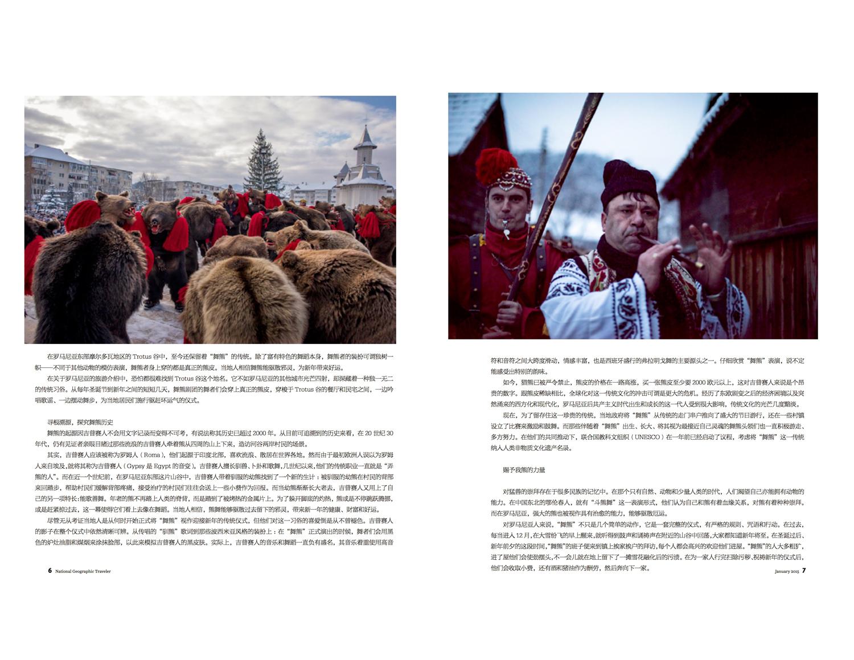 熊_National Geographic Traveler_DianaZeynebAlhindawi_Bear Dance 3.jpg