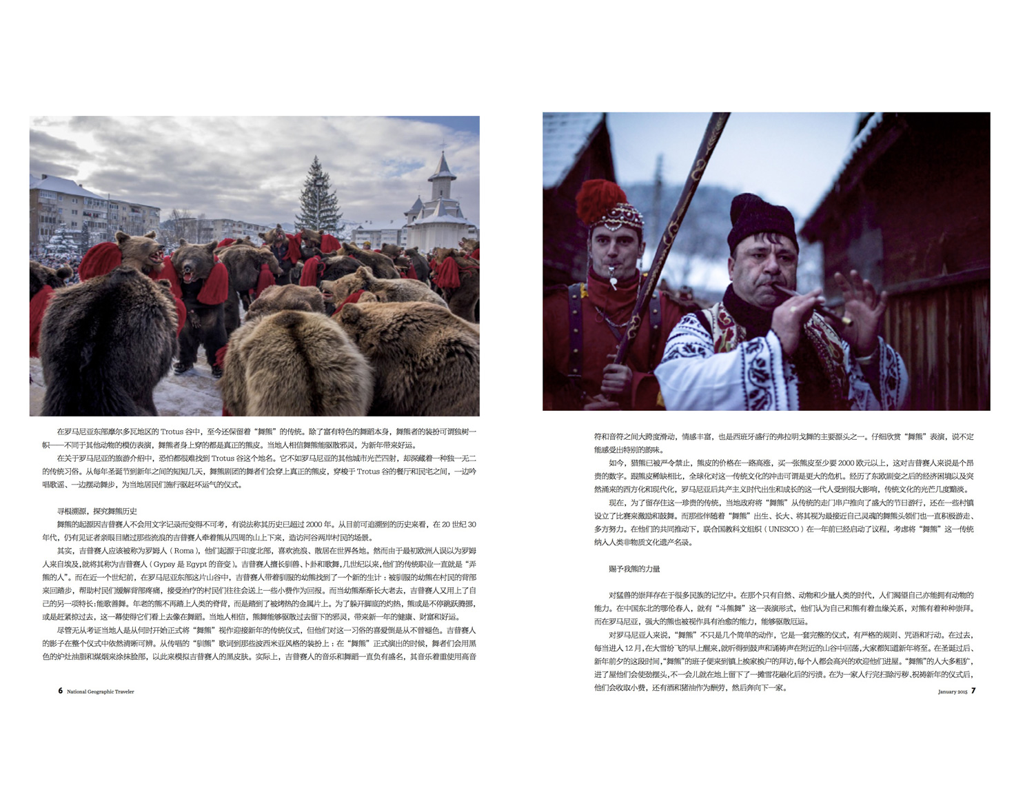 Bear Dance | National Geographic Traveler, China edition, February 2016, pages 2-9
