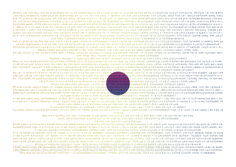 Code 1 font example spread.jpg