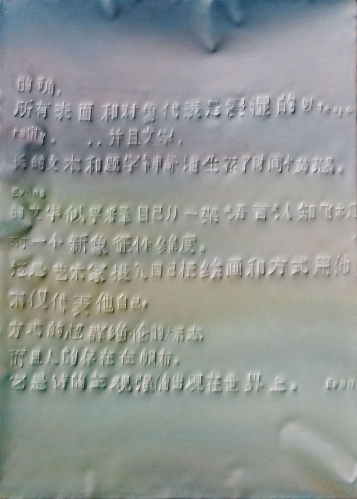 Presence of Subjectivity (letter to Mao)