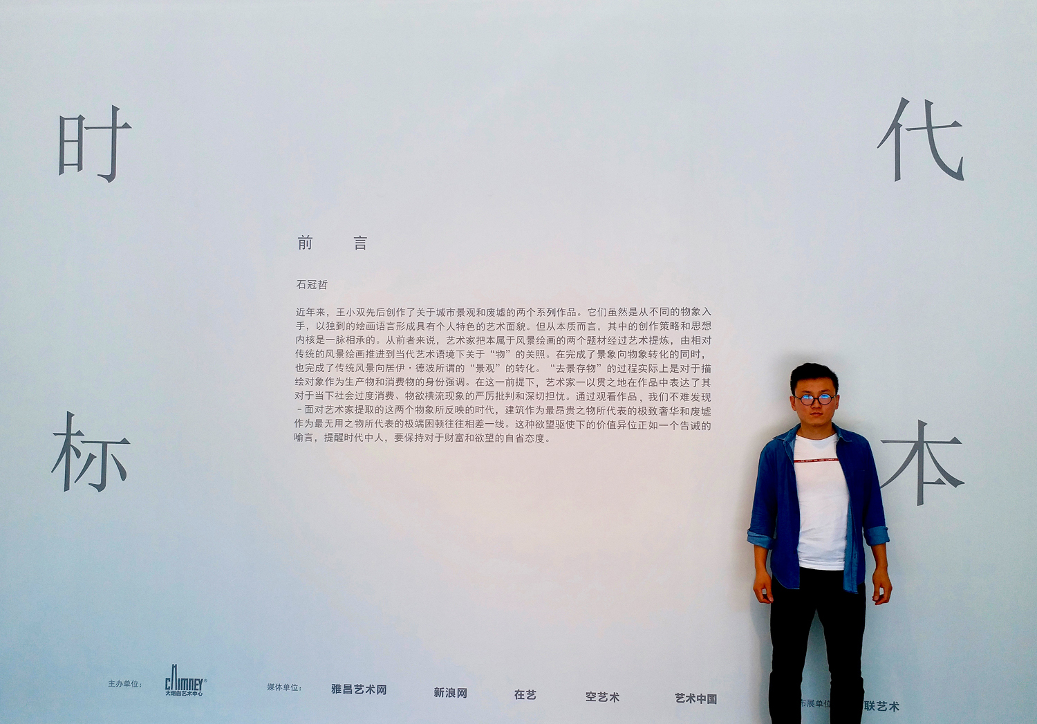 Copy of Copy of Artist Wang Xianshung at the exhibition