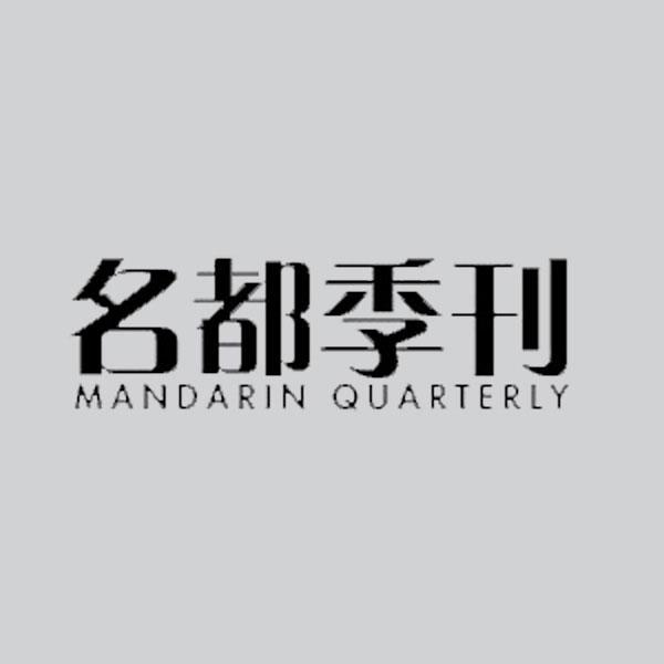 Mandarin Quarterly