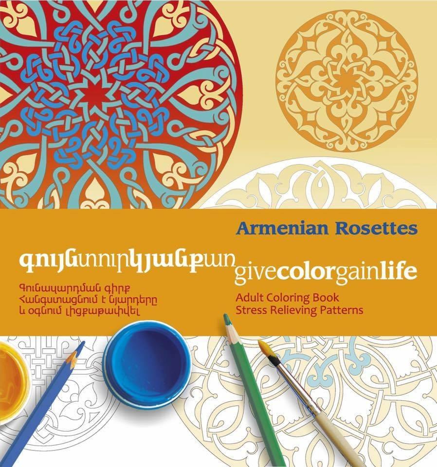 WithLove Armenia Coloring Books 14.JPG