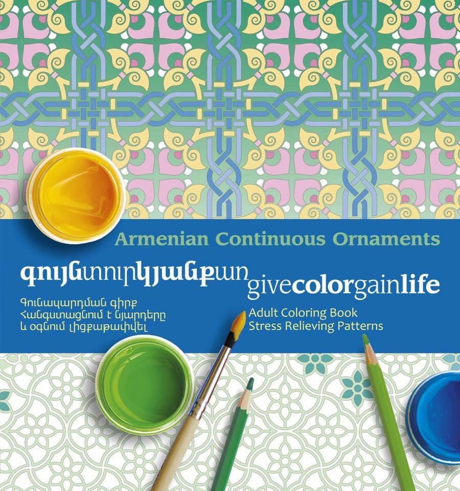 WithLove Armenia Coloring Books 15.JPG