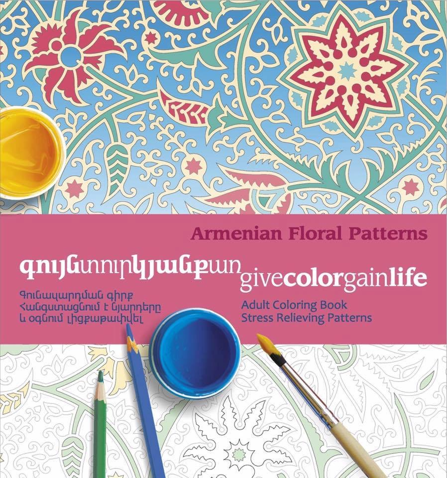 WithLove Armenia Coloring Books 13.JPG