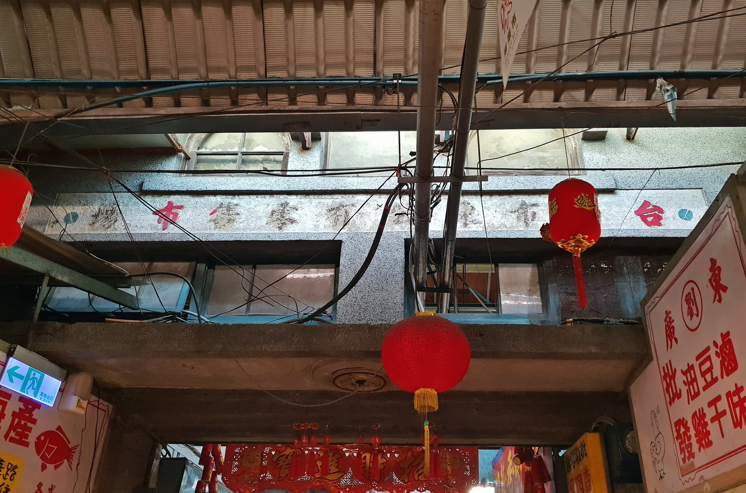 It's hard to see much of the old Dongmen Market behind the metal and signs