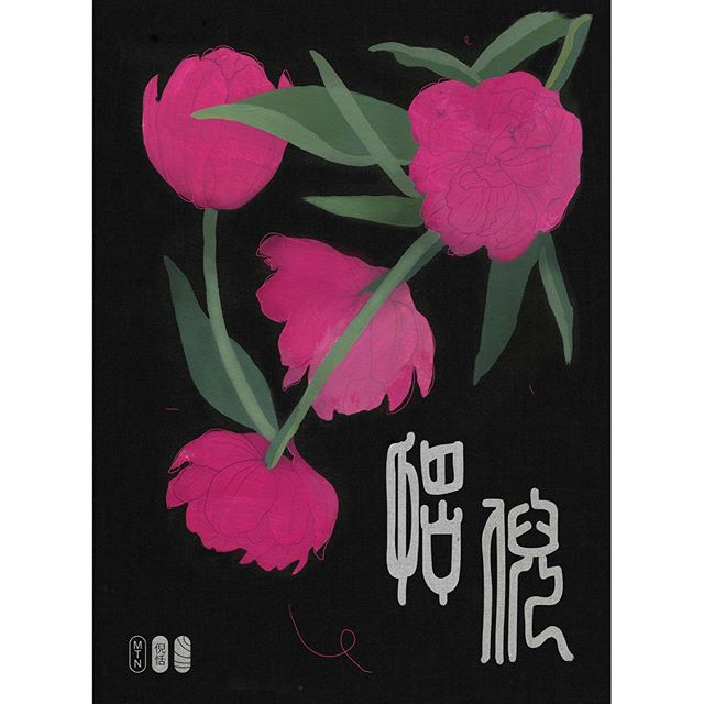 Study of flowers with a version of my Chinese name.