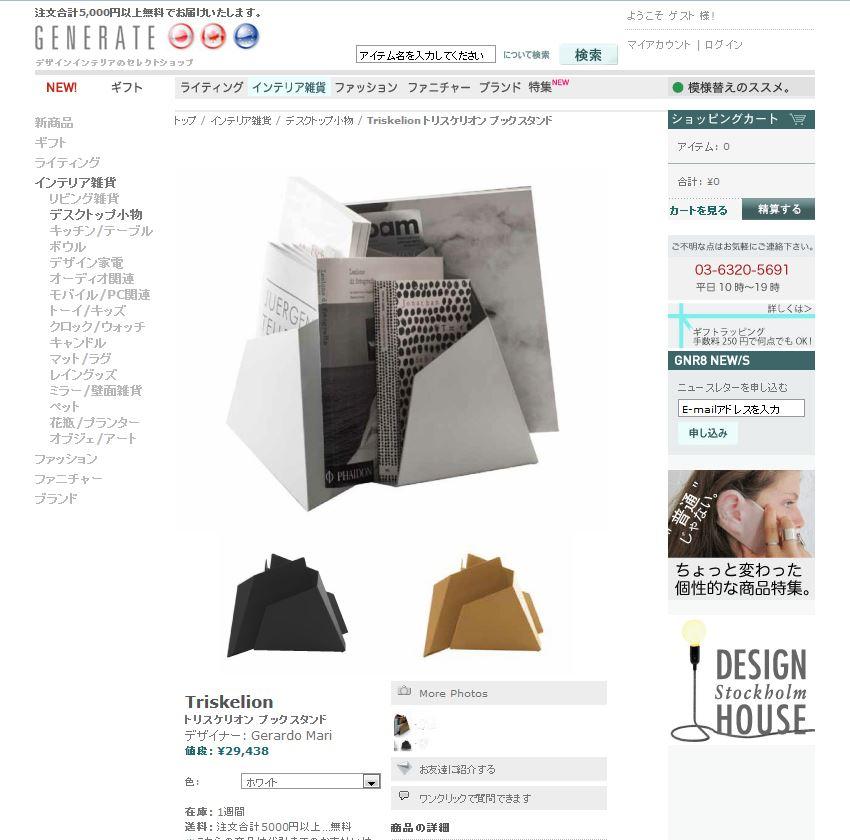 Generate Design Web- September 2013 - Japan - Triskelion