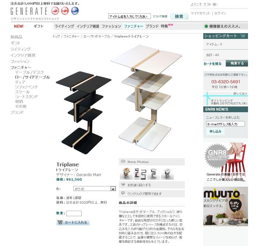 Generate Design Web - September 2013 - Japan - Triplane