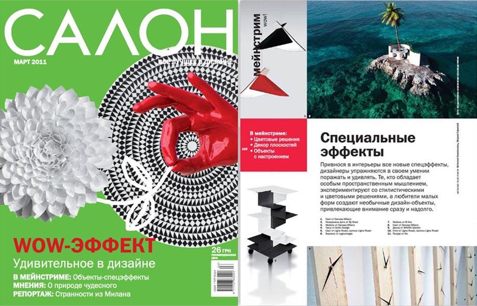 Salon - March 2011 - Ucraine - p 110 - Librespiral