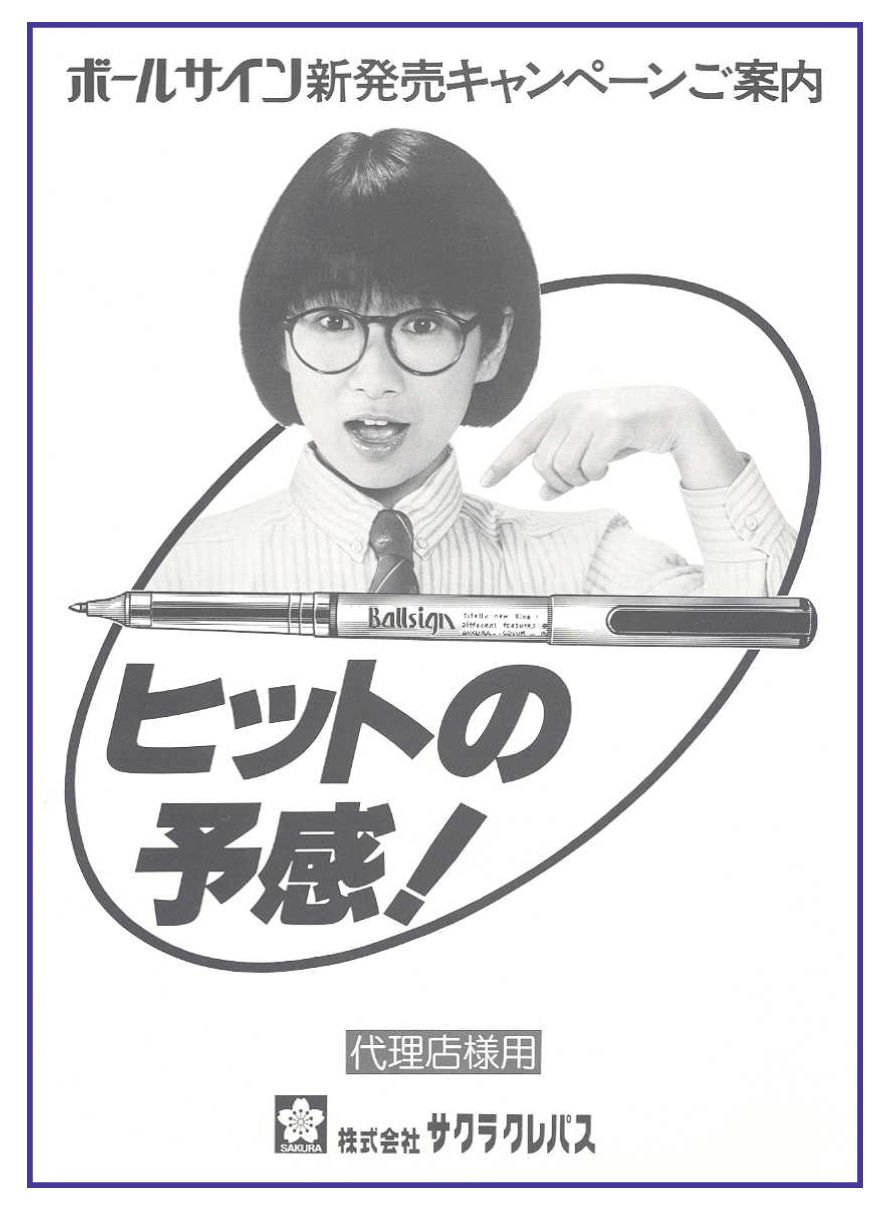 This Japanese ad campaign from the early 1980s predicts that Sakura's new Ballsign will be the next big thing. They were right!