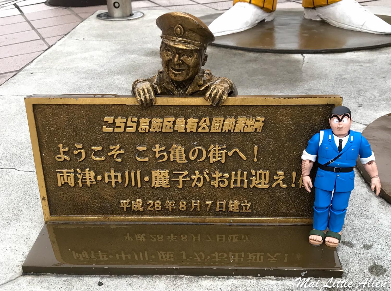 ryotsu_kameari-3.jpg