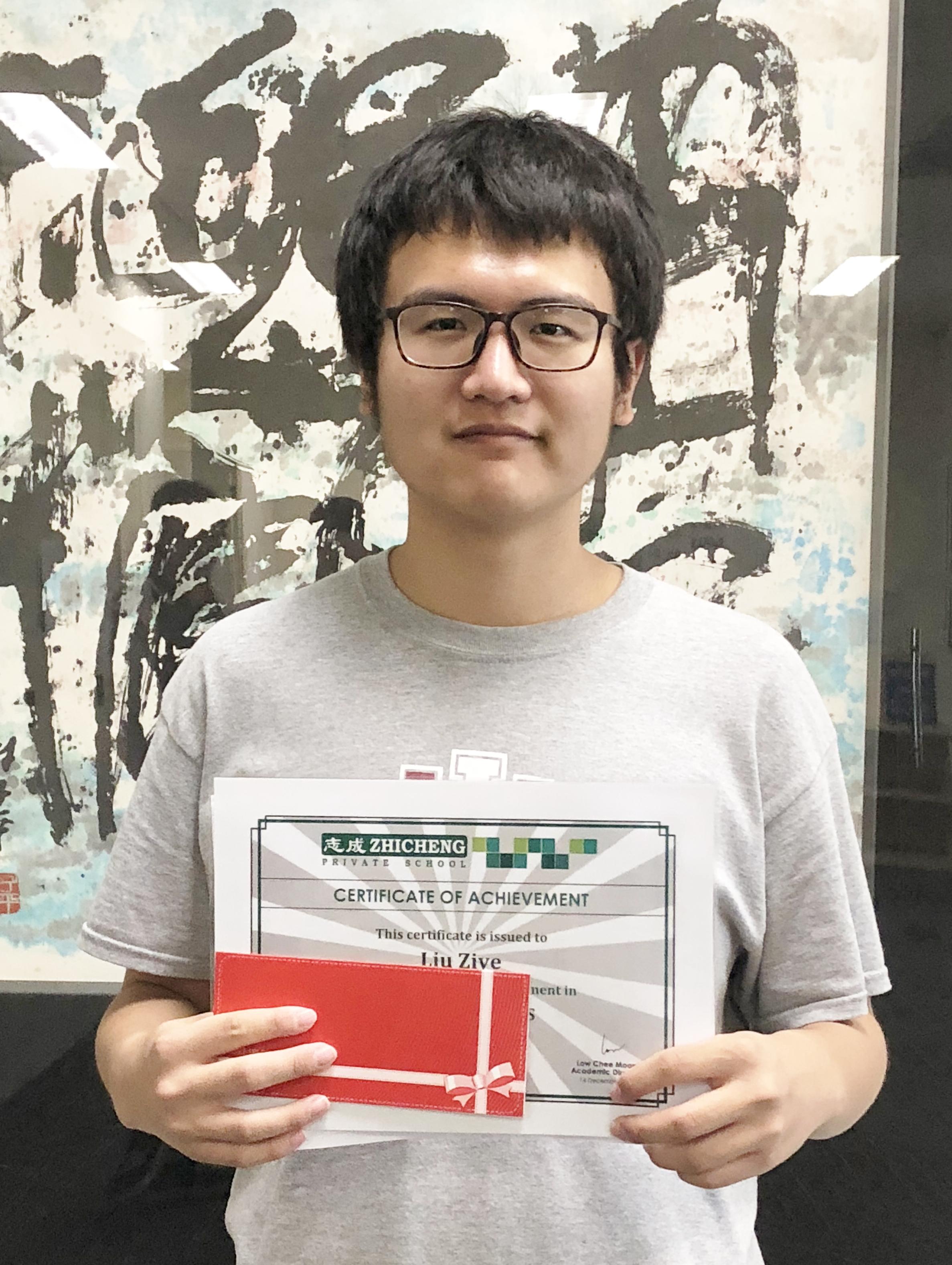 Liu Ziye.jpg