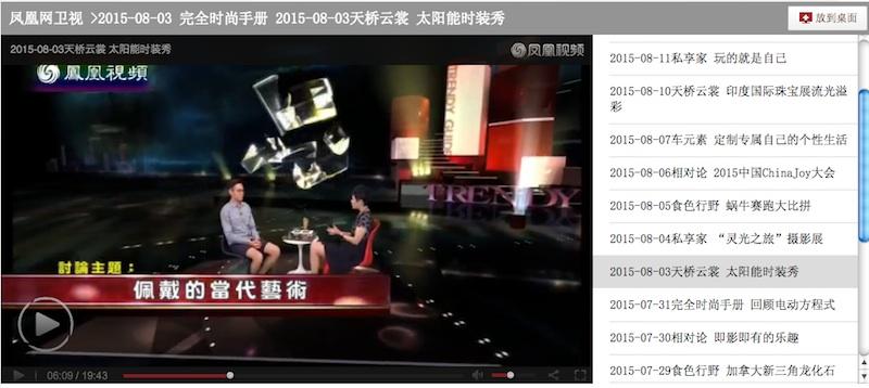 HK Phoenix TV